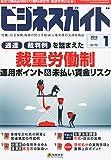 ビジネスガイド 2015年 01月号 [雑誌]