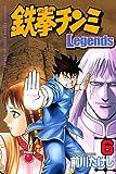 鉄拳チンミLegends 6 (6) (月刊マガジンコミックス)