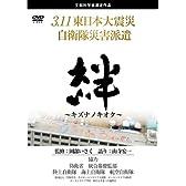 3.11東日本大震災 自衛隊災害派遣 絆~キズナノキオク~ [DVD]