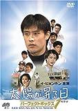 イ・ビョンホン主演 太陽が昇る日 パーフェクトボックス Vol.1 [DVD]