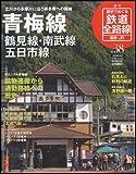 歴史でめぐる鉄道全路線 国鉄・JR 38号 青梅線・鶴見線・南武線・五日市線