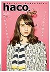 haco. [ハコ] no.38  SPRING 2014