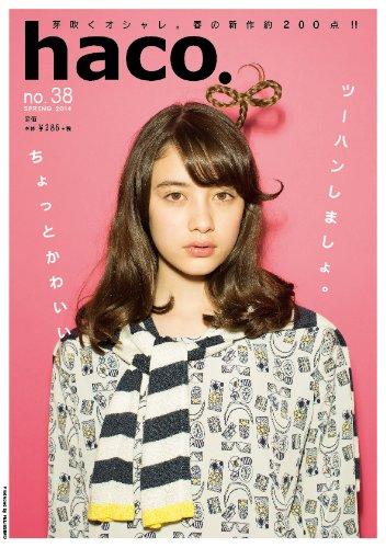 haco. [ハコ] no.38  SPRING 2014 ([カタログ])