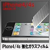 iPhone4/4s 強化ガラス GLASS-M/硬度9H カッターでも傷つかない