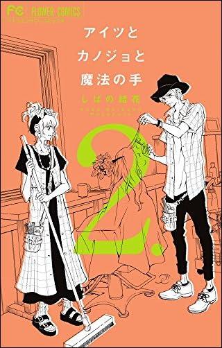 アイツとカノジョと魔法の手 2 (フラワーコミックス)