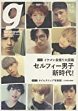 Tokyo graffti(トウキョウグラフィティ) 2015年 11 月号 [雑誌]