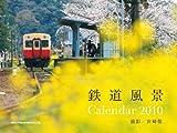 鉄道風景Calendar 2010
