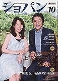 CHOPIN (ショパン) 2014年 10月号 [雑誌]