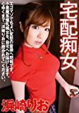 宅配痴女/ドグマ [DVD]