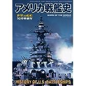 世界の艦船増刊 アメリカ戦艦史 2012年 10月号 [雑誌]