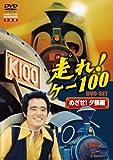 走れ!ケー100 DVD-SET「めざせ!夕張編」