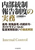 内部統制報告制度の実務―基準・実施基準・内閣府令・ガイドライン・Q