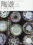 陶遊(155) 2016年 07 月号 [雑誌]: 園芸JAPAN 増刊