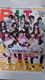 B.L.T. SUPER☆GiRLS版VOL7 2011年 6月号 月刊ビーエルティー (VOL7)