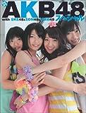 FLASH増刊 まるっとAKB48スペシャル 2011年 5/1号 [雑誌]