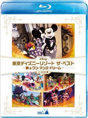 『東京ディズニーリゾート ザ・ベスト -秋 & ワン・マンズ・ドリーム-』 〈ノーカット版〉 [Blu-ray]