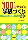 100円グッズで学級づくり―人間関係力を育てるゲーム50