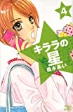 キララの星(4) (講談社コミックスフレンド B)