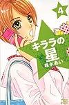 キララの星(4) (講談社コミックス別冊フレンド)