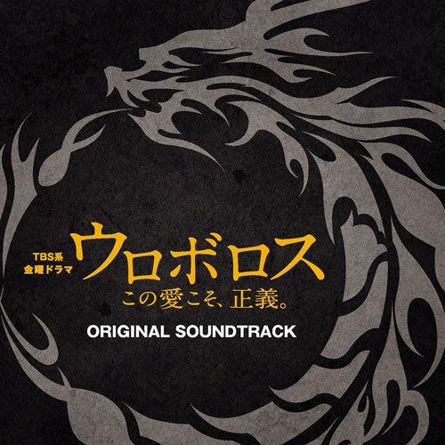 TBS系 金曜ドラマ「ウロボロス~この愛こそ、正義。」オリジナル・サウンドトラック