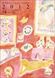 イラストレーションファイル2012下巻 (玄光社MOOK)