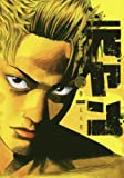 元ヤン 2 (ヤングジャンプコミックス)