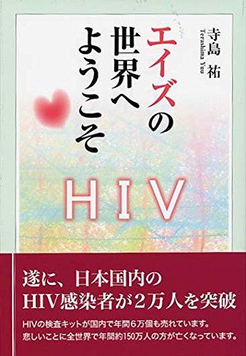 エイズの世界へ ようこそ