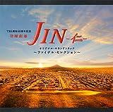 ���˷�� JIN-��- ���ꥸ�ʥ롦������ɥȥ�å�~�ե����ʥ륻�쥯�����~