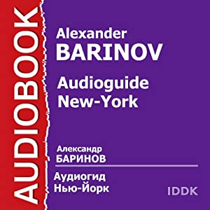 Audioguide - New York [Russian Edition] | [Alexander Barinov]