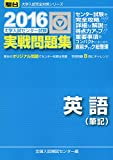 大学入試センター試験実戦問題集英語(筆記) 2016 (大学入試完全対策シリーズ)