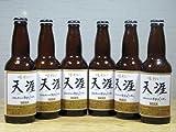 【全国酒類コンクール総合第1位受賞】湖畔の杜ビール 天涯(てんや)6本セット