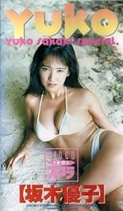 坂木優子 (<VHS>)