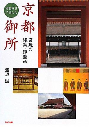 秘蔵写真で愉しむ京都御所―宮廷の建築・障壁画