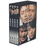 永遠の仔 DVD-BOX