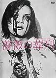 薔薇の葬列 HDニューマスター版[DVD]