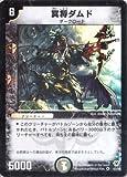デュエルマスターズ DM05-003-VE 《冥将ダムド》