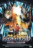 レジェンド・オブ・ダンジョン LBX-039 [DVD]