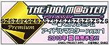 一番くじプレミアム アイドルマスター PART1全28種 フルコンプ