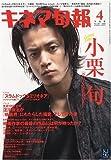 キネマ旬報 2009年 4/15号 [雑誌]