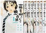 富士山さんは思春期 コミック 全8巻完結セット (アクションコミックス)