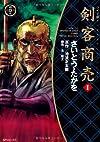 剣客商売 (1) (SPコミックス―時代劇シリーズ)
