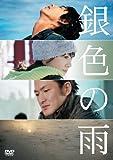 銀色の雨[DVD]