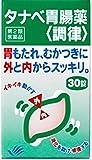 【第2類医薬品】タナベ胃腸薬<調律> 30錠
