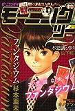 モーニング2 2008年 4/1号 [雑誌]