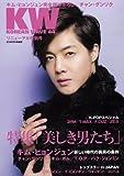 KOREAN WAVE 44―韓国ドラマ&スター