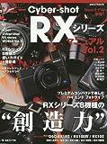 """ソニー Cyber-shot RXシリーズ マニュアル Vol.2―プレミアムコンパクトで楽しむハイエンドフォトライフ、RXシリーズ8機種の""""想像力"""" (日本カメラMOOK)"""