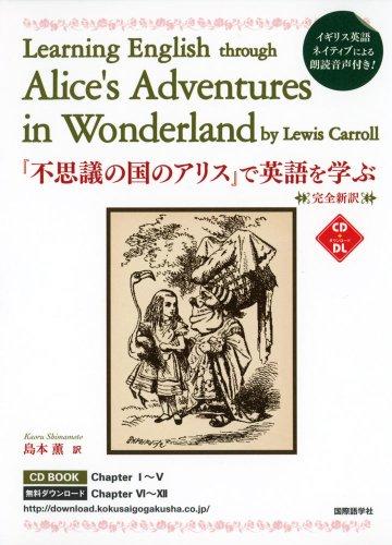 『不思議の国のアリス』で英語を学ぶ