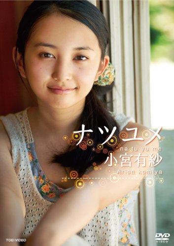 小宮有紗ファーストDVD(仮)【DVD】