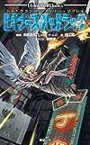 シャドウラン 4th Edition リプレイ ビギナーズ・バッドラック (Role&Roll Books)
