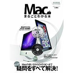 Mac���܂邲�Ƃ킩��{ �yMac100%���ʕҏW�z (100%���b�N�V���[�Y)